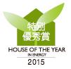ハウス・オブ・ザ・イヤー イン・エナジー2015