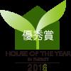 ハウス・オブ・ザ・イヤー・イン・エナジー2016