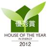 ハウス・オブ・ザ・イヤー イン・エナジー2012